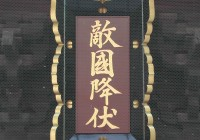 筥崎宮イメージ2