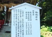 田島神社イメージ8